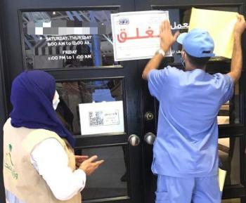 إغلاق 79 منشأة مخالفة للإحترازات في جدة