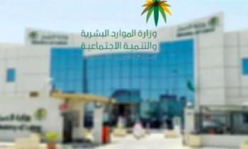 «موارد الرياض» تنهي إجراءات الخروج النهائي لـ7390 وافدًا