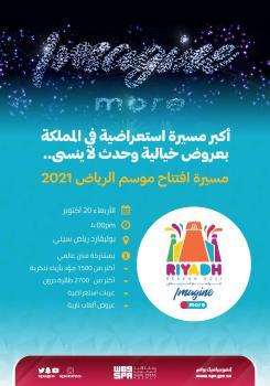 انطلاق «موسم الرياض» وسط ترقب عالمي.. غدًا
