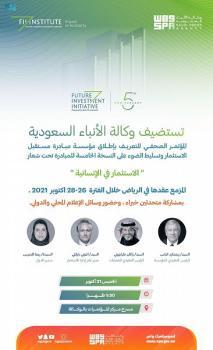 مؤتمر صحفي للتعرف على «مبادرة مستقبل الاستثمار»