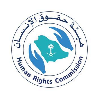 تطوير مؤشرات قياس حالة حقوق الإنسان في المملكة