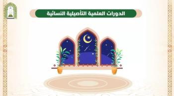«الشؤون الإسلامية» تُطلق الدورات العلمية التأصيلية النسائية