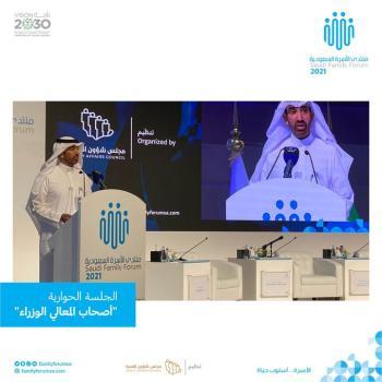 انطلاق الدورة الرابعة من منتدى الأسرة السعودية 2021