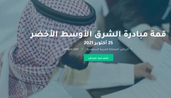 عاجل : بعد قليل .. بدء أعمال قمة مبادرة الشرق الأوسط الأخضر.