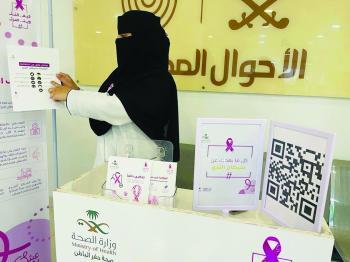 حملة توعية بسرطان الثدي في صحة حفر الباطن والأحوال المدنية