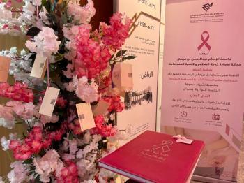 إشادة كبيرة بجهود جامعة الإمام عبد الرحمن في محاربة سرطان الثدي