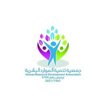 تأسيس جمعية «تنمية الموارد البشرية» بسيهات