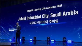 الجبيل الصناعية تفوز بجائزة اليونسكو لمدن التعلم