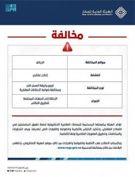 «العقار» :إحالة مخالفي ضوابط الإعلانات العقارية للجهات المختصة