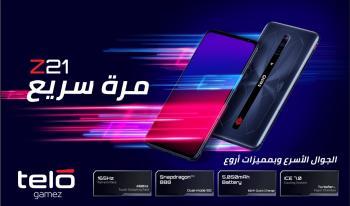خبرات عالمية ومحلية تدعم تصنيع وبيع جوال Telo السعودي